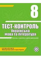 Тест-контроль. Українська мова і література  8 клас(3-е видання)