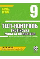Тест-контроль. Українська мова і література  9 клас(2-е видання)