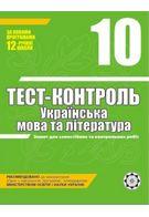 Тест-контроль. Українська мова і література 10 клас (2-е видання)