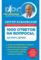 1000 відповідей на питання, як повернути здоров'я