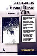 Базы данных в Visual Basic и VBA  Самоучитель