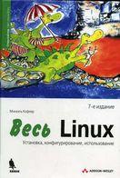 Весь Linux Установка, конфигурирование, использование изд 7