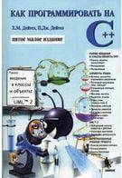 Как программировать на C++ - 5-е изд (малое изд)