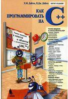 Как программировать на C++ (5 изд )
