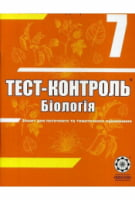 Тест-контроль Біологія 7 клас Зошит для поточного та тематичного оцінювання Є.В. Яковлева. Весна 2015