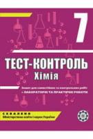 Тест-контроль. Хімія 7 клас + лабораторні роботи 2015 Титаренко Н. В.