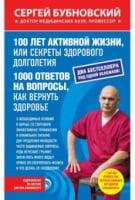100 років активного життя, або Секрети здорового довголіття; 1000 відповідей на питання, як повернути здоров'я