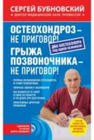 Остеохондроз - не приговор!; Грыжа позвоночника - не приговор!