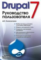 Drupal 7. Керівництво користувача
