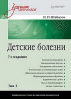 Детские болезни Том 2. 7-е изд.