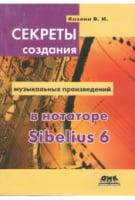 Секреты создания музыкальных произведений в нотаторе Sibelius 6