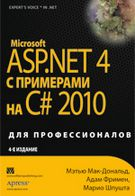 Microsoft ASP.NET 4.0 с примерами на C# 2010 для профессионалов