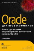Oracle для профессионалов: архитектура, методики программирования и особенности версий 9i, 10g и 11g  2-е изд.