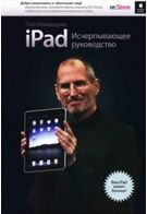 iPad: Исчерпывающее руководство. Изд.1