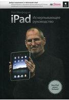 iPad: Исчерпывающее руководство. Изд.2