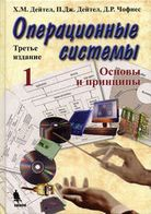 Операционные системы  Основы и принципы - 3-е изд