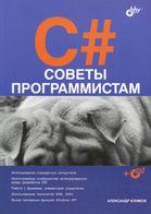 C#. Советы программистам (+ кoмплeкт)