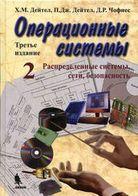 Операционные системы  Распределенные системы, сети, безопасность  3-е изд