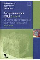 Постреляционная СУБД Cache 5 Объектно-ориентированная разработка приложений