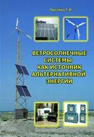 Ветросолнечные системы как источник альтернативной энергии
