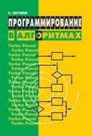 Программирование в алгоритмах - 2-е изд