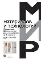 Справочник Шпрингера по нанотехнологиям (в 3-х томах)
