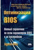Оптимизация BIOS. Полное руководство по всем параметрам BIOS и их настройкам. Второе издание