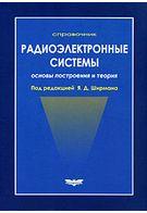 Радиоэлектронные системы. Основы построения и теория