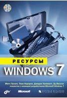 Ресурсы Windows 7