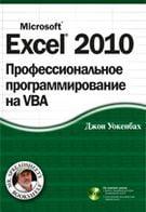 Excel 2010. Профессиональное программирование на VBA