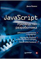 JavaScript. Руководство разработчика