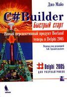 C# Builder. Быстрый старт (+ дискета)