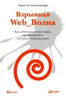 Взрывная Web Волна. Как добиться успеха в мире, преображенном интернет-технологиями