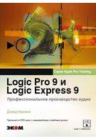 Logic Pro 9 и Logic Express 9. Профессиональное производство аудио