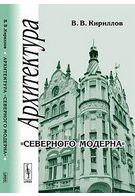 """Архитектура """"северного модерна""""  Изд.3"""