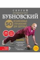 50 незамінних вправ для здоров'я + DVD