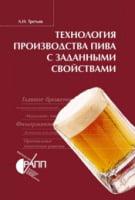 Технология производства пива с заданными свойствами