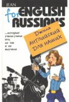 Английский для наших. English for Russians. Том 1, 2