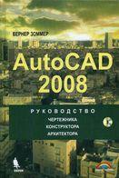 AutoCAD 2008. Руководство чертёжника, конструктора, архитектора + CD
