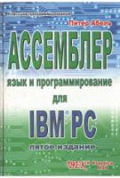 Ассемблер. Язык и программирование для IBM PC.(5 изд. доп.)