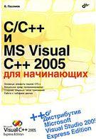 C/C++ и MS Visual C++ 2005 для начинающих (+ CD-ROM)