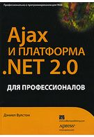 Ajax и платформа .NET 2.0 для профессионалов