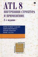 ATL 8: внутренняя структура и применение, 2-е издание