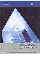 AutoCAD 2004 для архитекторов