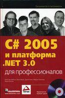 C#  2005 и платформа  NET 3.0 для профессионалов