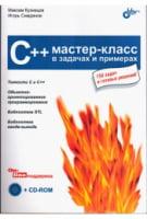 C++ Мастер-класс в задачах и примерах (+ CD)