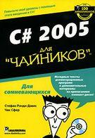 C# 2005 для чайников (+ CD-ROM)