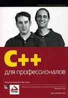 C++ для профессионалов