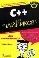 C++ для чайников (+ CD-ROM)