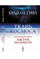 Ткань космоса: Пространство, время и текстура реальности. Пер. с англ. Изд.3